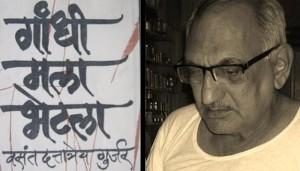 गांधी @ वसंत गुर्जर.कॉम